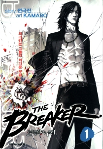 The_Breaker_(manhwa)_1_volume_Daiwon_C.I.